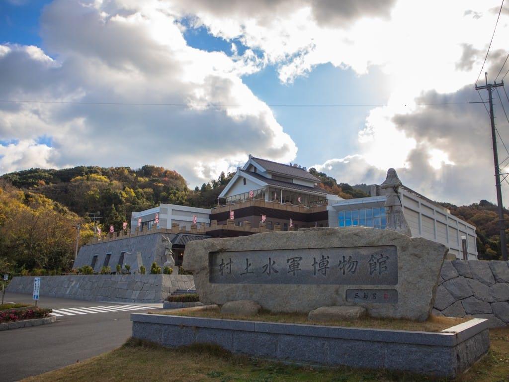 愛媛県今治市の村上水軍博物館