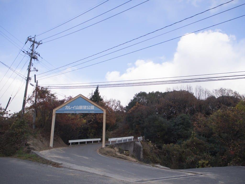 カレイ山展望公園入口