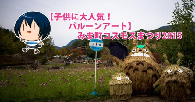 みま町コスモスまつり2015