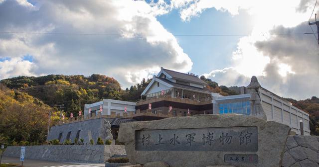 村上水軍博物館の前