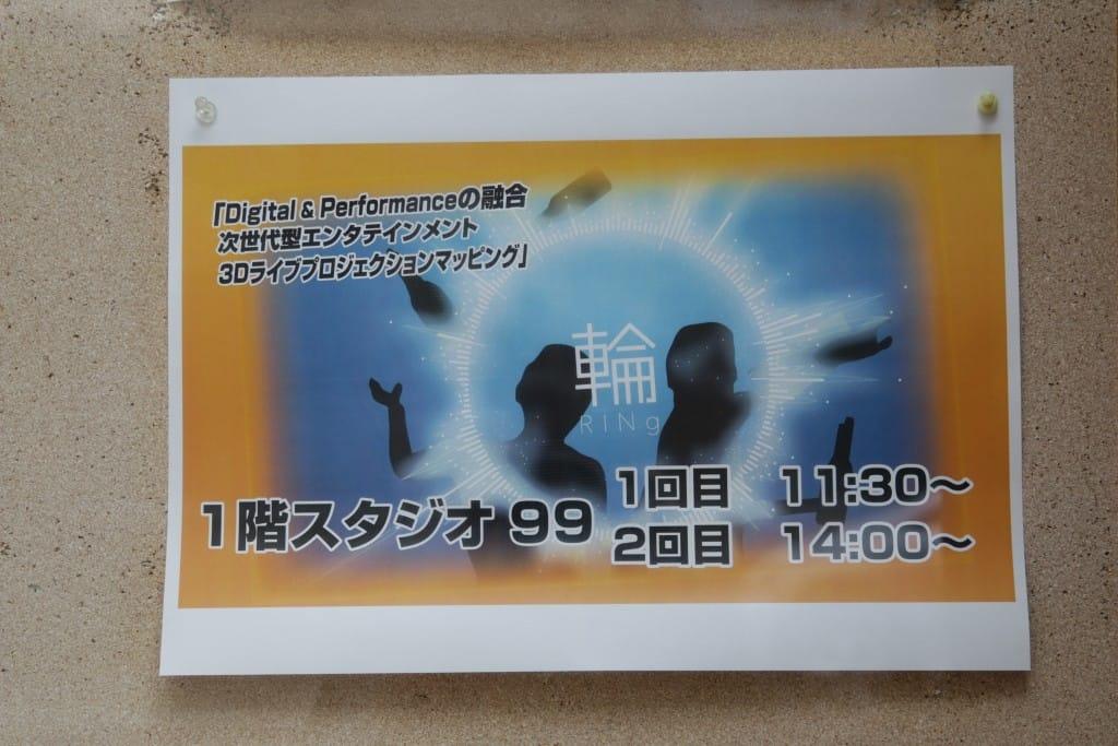 3Dライブプロジェクションマッピングのポスター