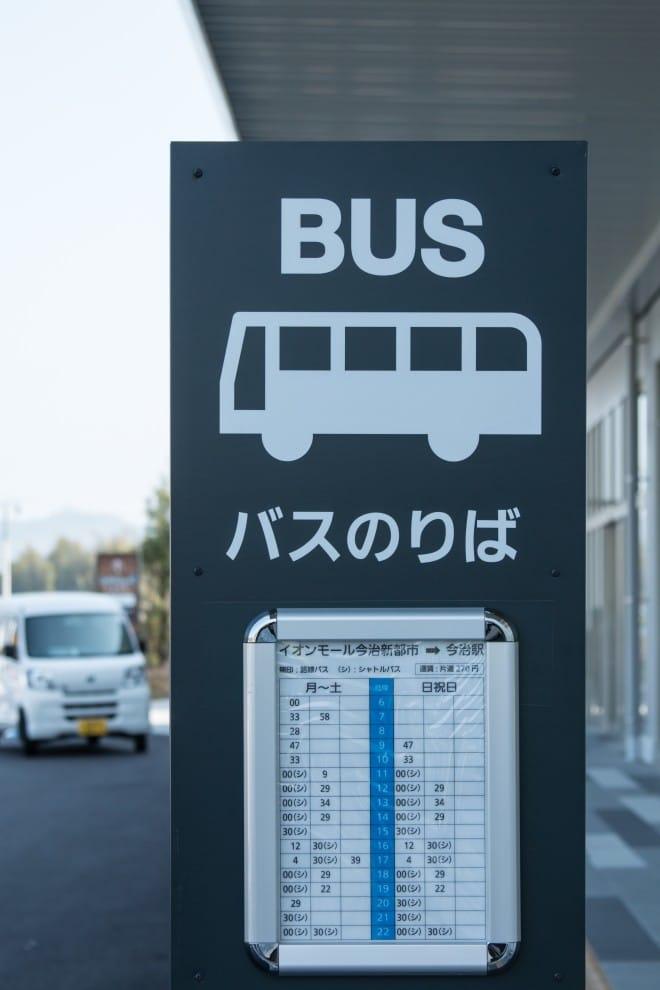 直通バス時刻表