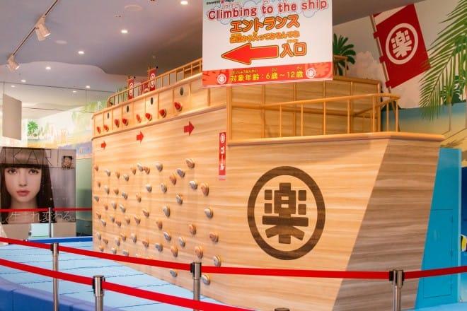 楽市楽座の海賊船