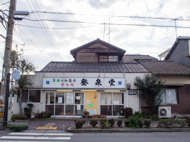 登泉堂旧店舗