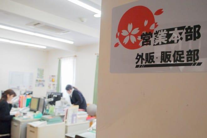 ㈱しまなみ本社・事務所②