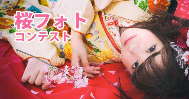 桜フォト2016アイキャッチ