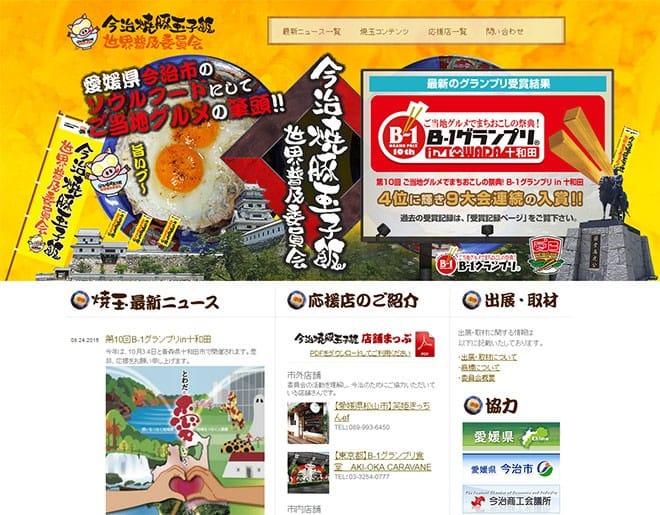 今治焼豚玉子飯世界普及委員会公式サイト
