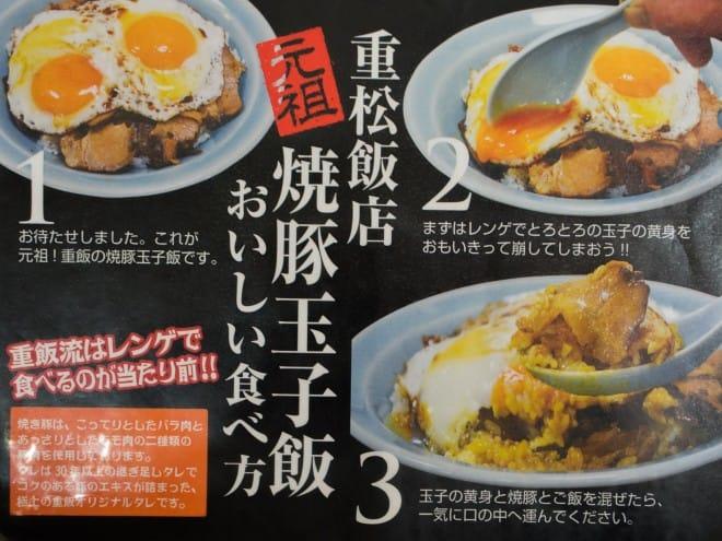 焼豚玉子飯の食べ方