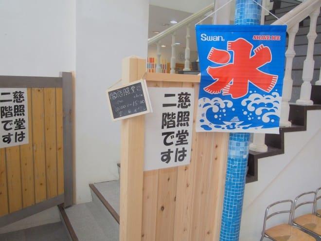 店舗内観カフェ寺ス慈照堂2