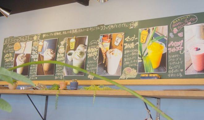 花屋コーヒーメニュー1