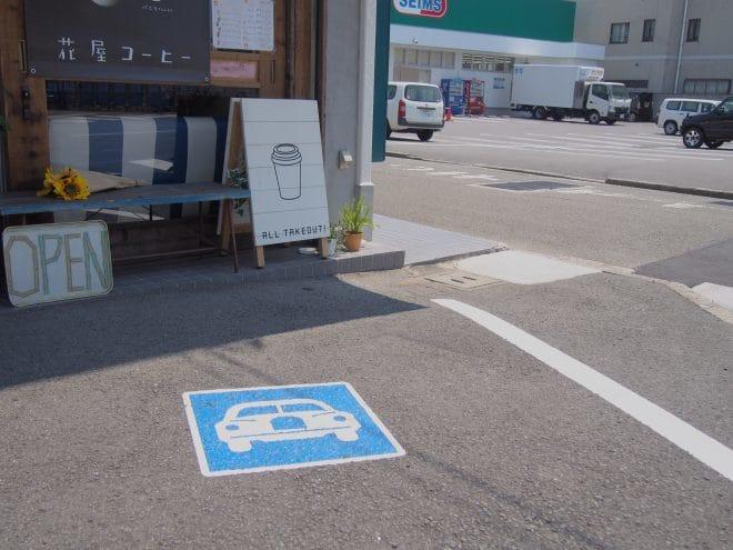 花屋コーヒー駐車場1