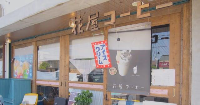 花屋コーヒー外観写真1