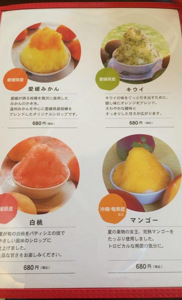 みかんカフェかき氷メニュー2