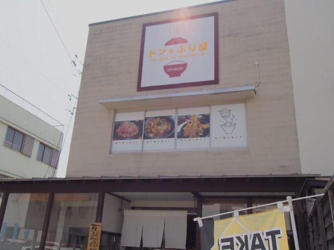 ドン☆ぶり屋外観写真1