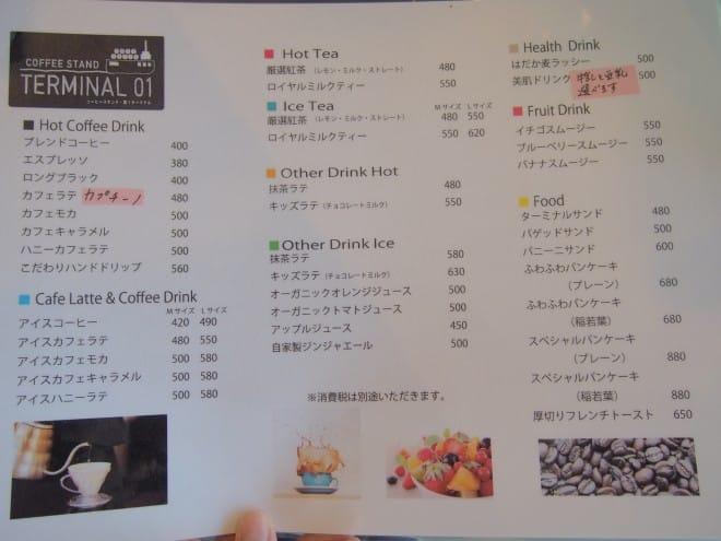 コーヒースタンド・ターミナル01メニュー