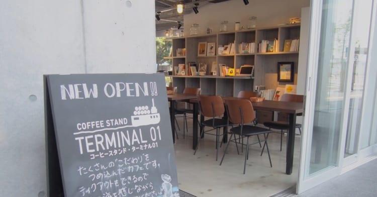コーヒースタンド・ターミナル店舗内観01