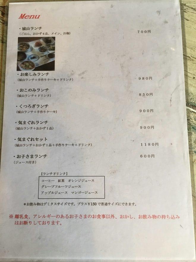 ランチメニュー/城山カフェ