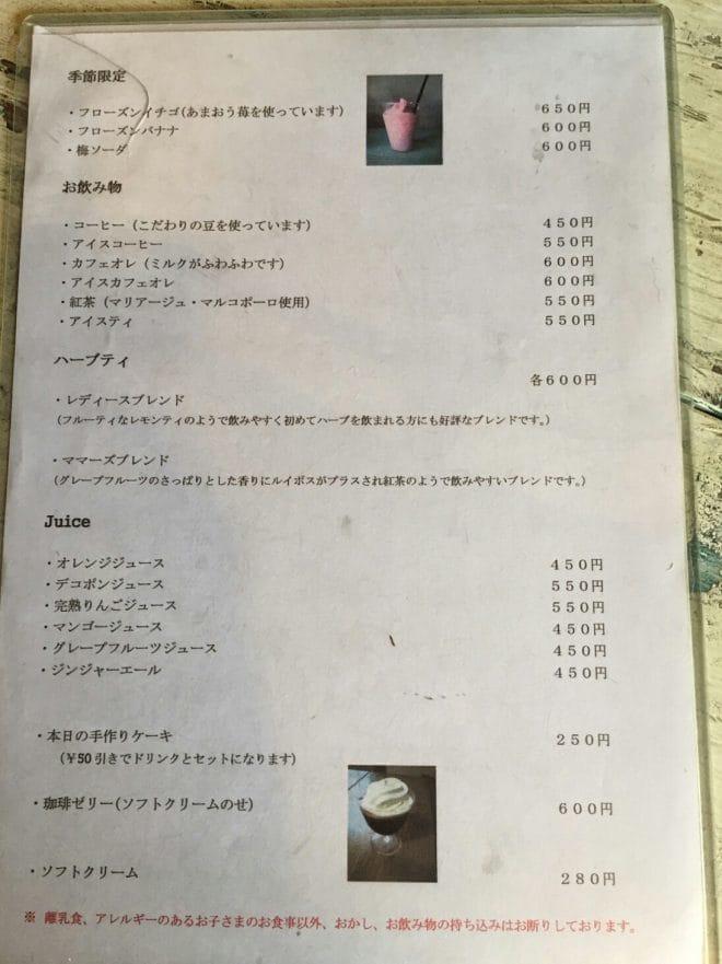 ドリンクメニュー/城山カフェ