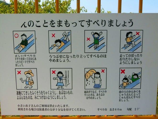 注意事項/朝倉緑のふるさと公園