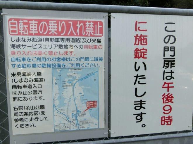 自転車の乗り入れ禁止看板