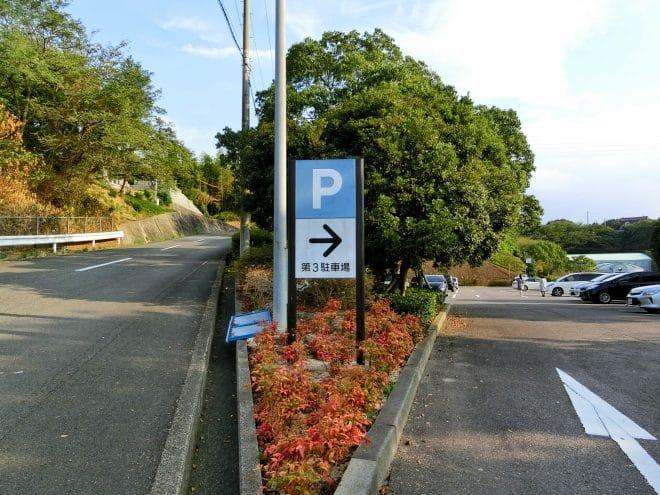 駐車場/市民の森公園