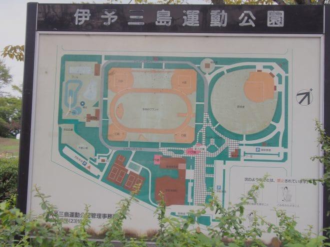 伊予三島運動公園案内板