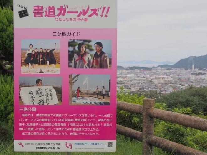 三島公園書道ガールズロケ地