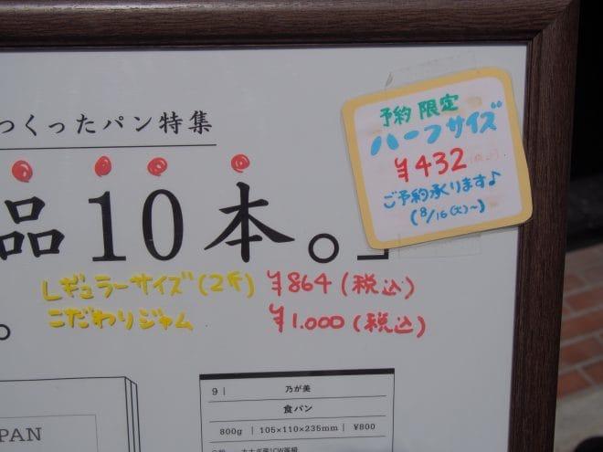 乃が美はなれ松山店メニュー1