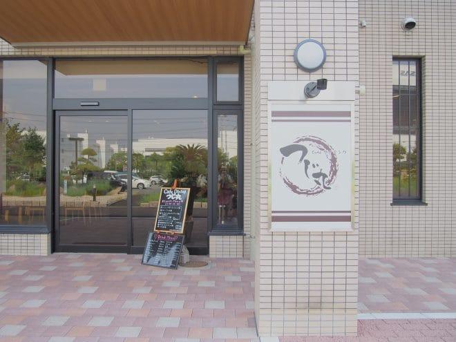 cafeダイニングつじ丸外観写真1