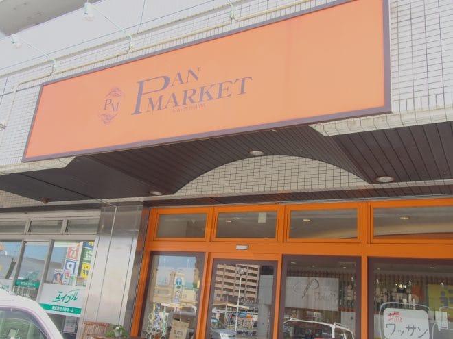 パンマーケット外観写真1