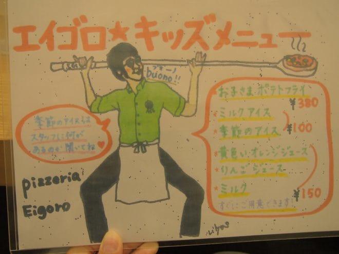 ピッツェリアエイゴロ伊予三島キッズメニュー1