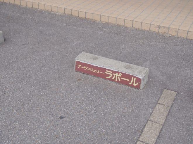 ブーランジェリー・ラポール駐車場1