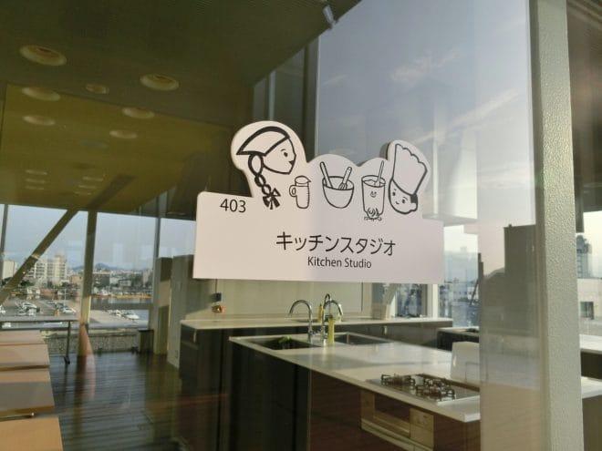はーばりーキッチンスタジオ