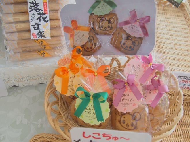 ワタナベ洋菓子店しこちゅ~クッキー