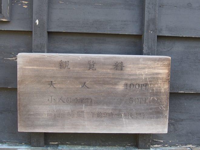 川之江城入場料