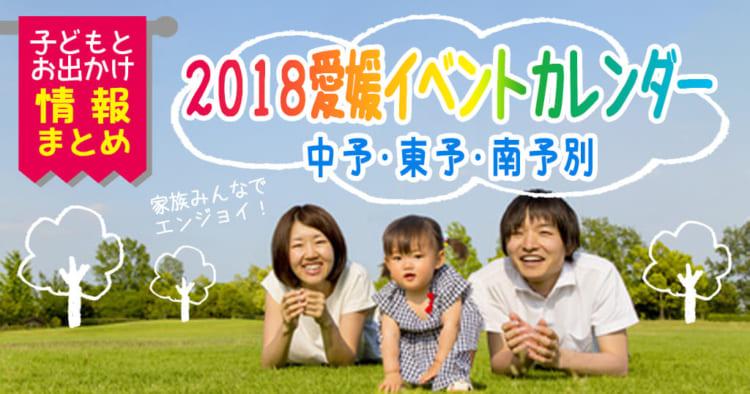 愛媛のイベントカレンダー
