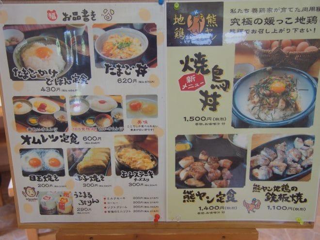 熊福食堂メニュー