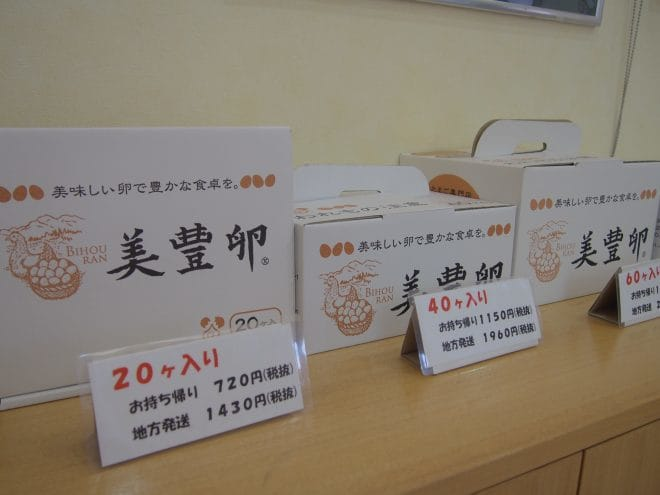 熊福たまご直売所店内写真7