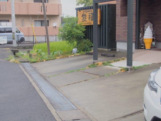 熊福駐車場1