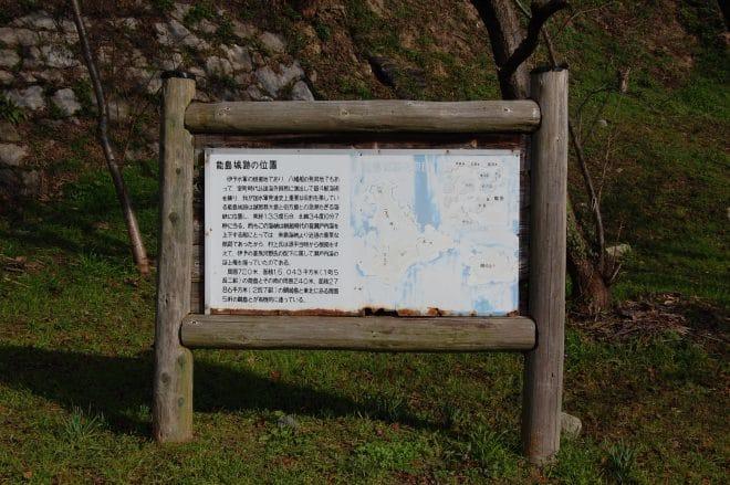 能島城跡看板