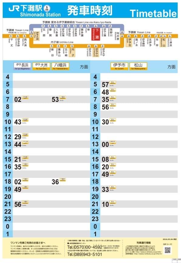 下灘駅時刻表