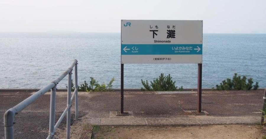 下灘駅10