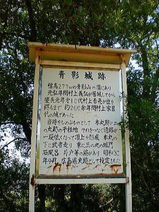 青陰城跡 看板