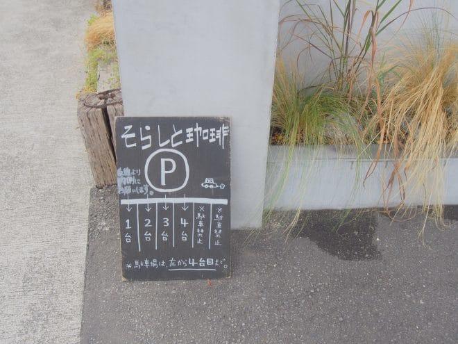 そらしと珈琲駐車場2
