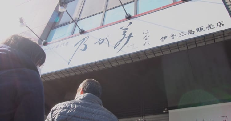 乃が美伊予三島販売店外観写真4