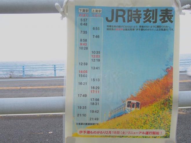閏住の菜の花畑時刻表1