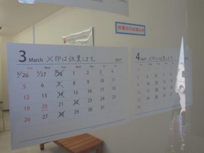 乃が美伊予三島販売店営業日1