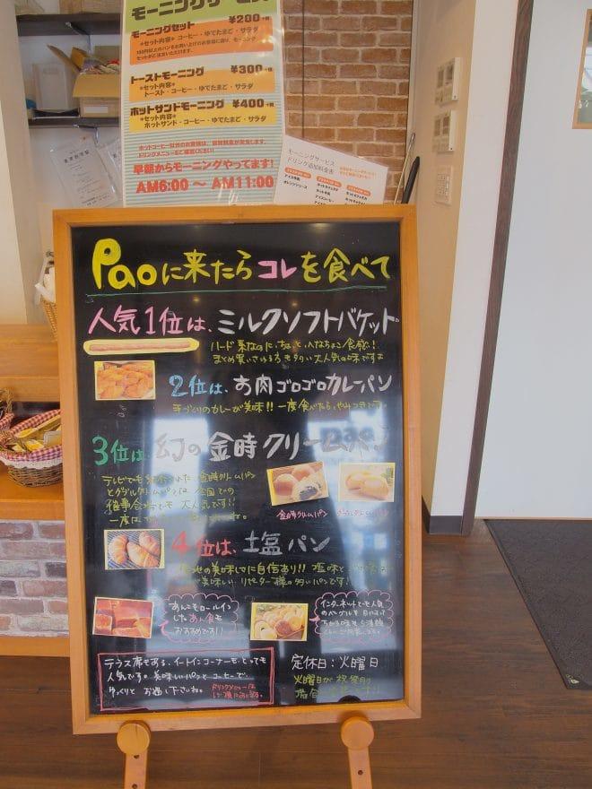 Pao店内写真6