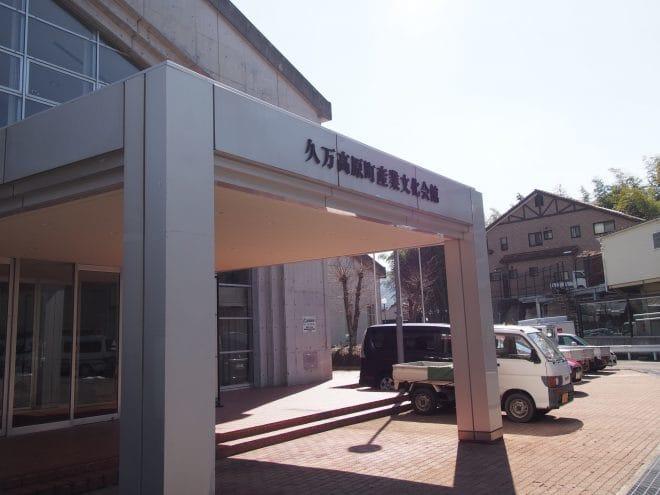 産業文化会館商工会1