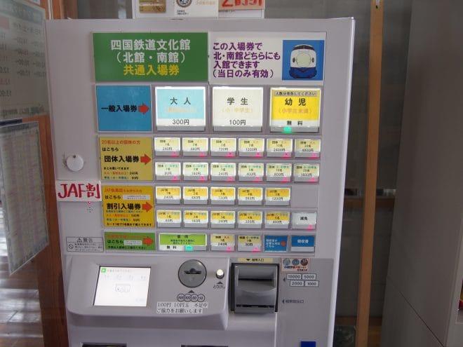 四国鉄道文化館北館発券機